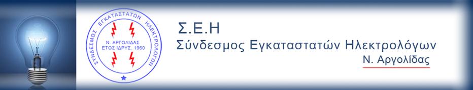 ΣΕΗ-ΑΡΓΟΛΙΔΑΣ